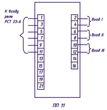 Схемы подключения реле типа РСТ 23 и приставки ПП-11
