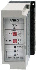 Устройство автоматического повторного включения АПВ-2