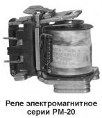 Реле электромагнитное РМ-20, РМ-21, РМ-22