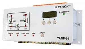 Устройство автоматического ввода резерва УАВР-01